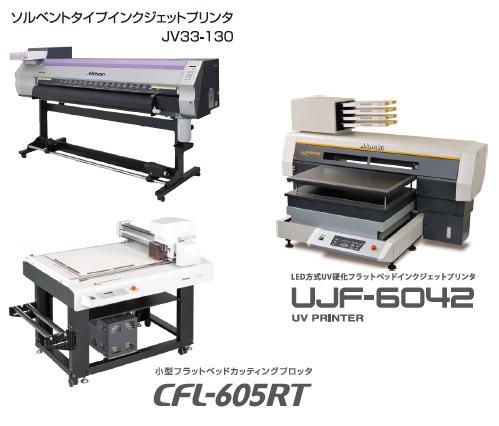デジタルプリント印刷機